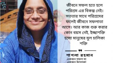 Photo of একজন শাপলা রহমান